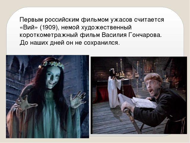 Первым российским фильмом ужасов считается «Вий» (1909), немой художественный...