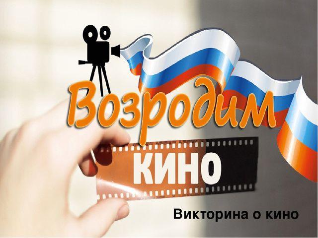 Викторина о кино