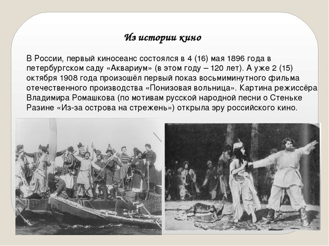 Из истории кино ВРоссии, первый киносеанс состоялся в 4 (16) мая 1896 года в...