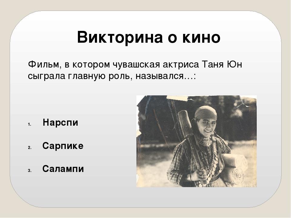Фильм, в котором чувашская актриса Таня Юн сыграла главную роль, назывался…:...