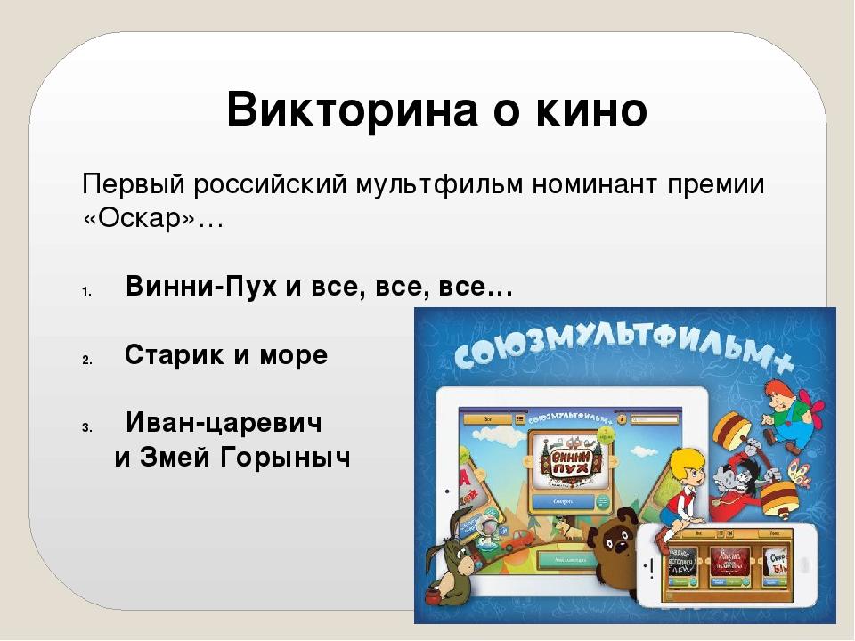 Первый российский мультфильм номинант премии «Оскар»… Винни-Пух и все, все, в...