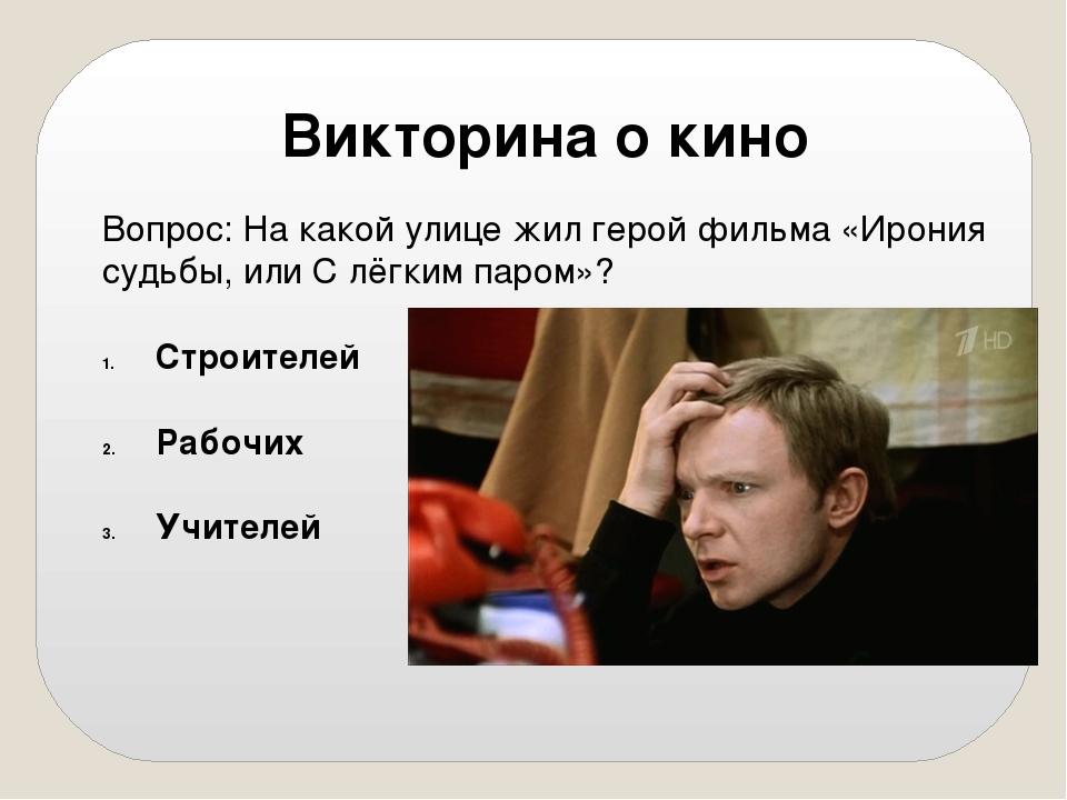 Вопрос: На какой улице жил герой фильма «Ирония судьбы, или С лёгким паром»?...