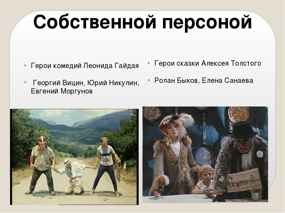 Собственной персоной Герои комедий Леонида Гайдая Георгий Вицин, Юрий Никулин...