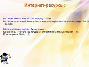 http://krasdo.ucoz.ru/ee383358c499.png - глобус http://www.selezneva-lichnos