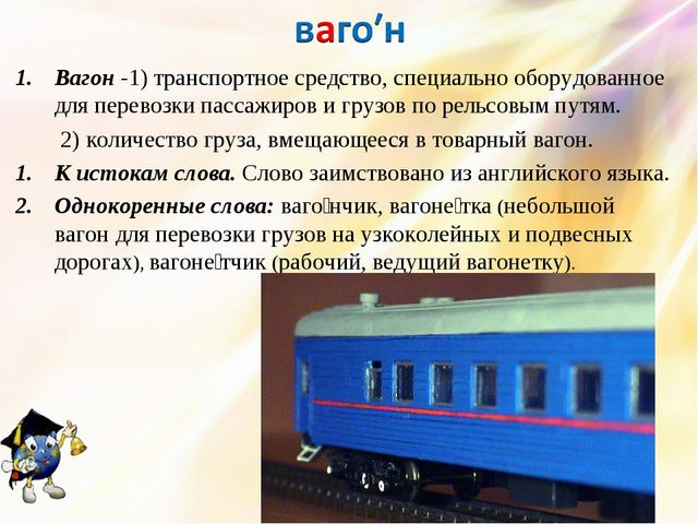 Вагон -1) транспортное средство, специально оборудованное для перевозки пасса...