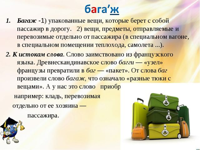 Багаж -1) упакованные вещи, которые берет с собой пассажир в дорогу. 2) вещи,...