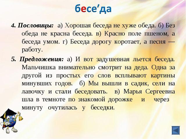 4. Пословицы: а) Хорошая беседа не хуже обеда. б) Без обеда не красна беседа....