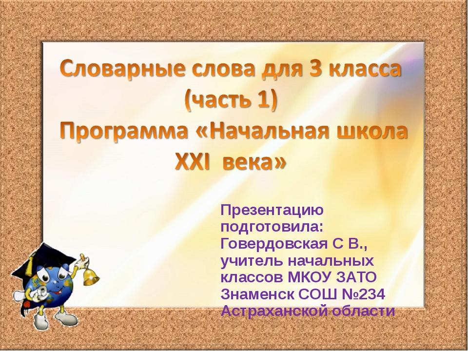 Презентацию подготовила: Говердовская С В., учитель начальных классов МКОУ ЗА...