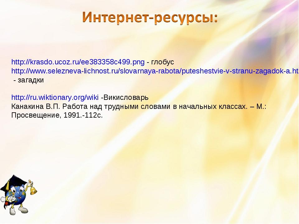 http://krasdo.ucoz.ru/ee383358c499.png - глобус http://www.selezneva-lichnos...
