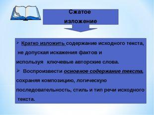 Сжатое изложение Кратко изложить содержание исходного текста, не допуская ис