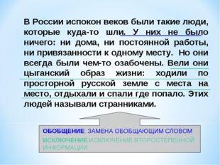 В России испокон веков были такие люди, которые куда-то шли. У них не было ни