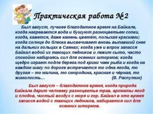Был август, лучшее благодатное время на Байкале, когда нагревается вода и буш