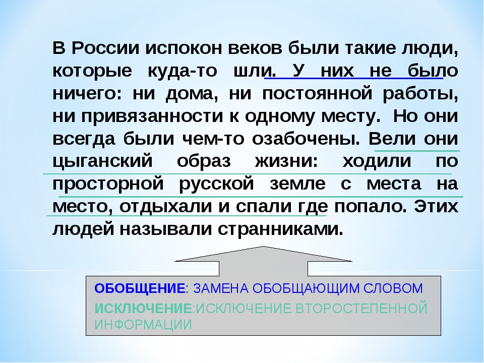 В России испокон веков были такие люди, которые куда-то шли. У них не было ни...