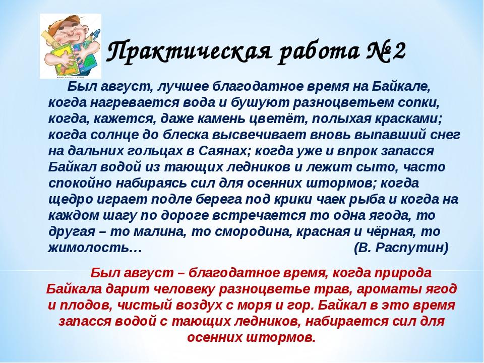 Был август, лучшее благодатное время на Байкале, когда нагревается вода и буш...