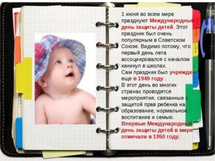1 июня во всем мире празднуют Международный день защиты детей. Этот праздник