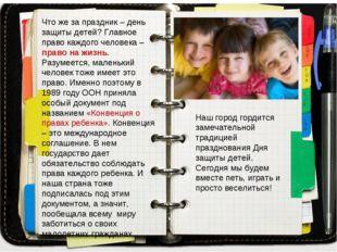 Что же за праздник – день защиты детей? Главное право каждого человека – прав