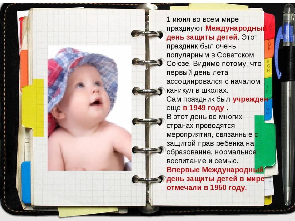 1 июня во всем мире празднуют Международный день защиты детей. Этот праздник...