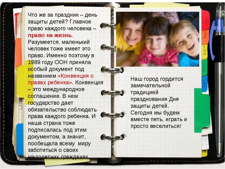 Что же за праздник – день защиты детей? Главное право каждого человека – прав...