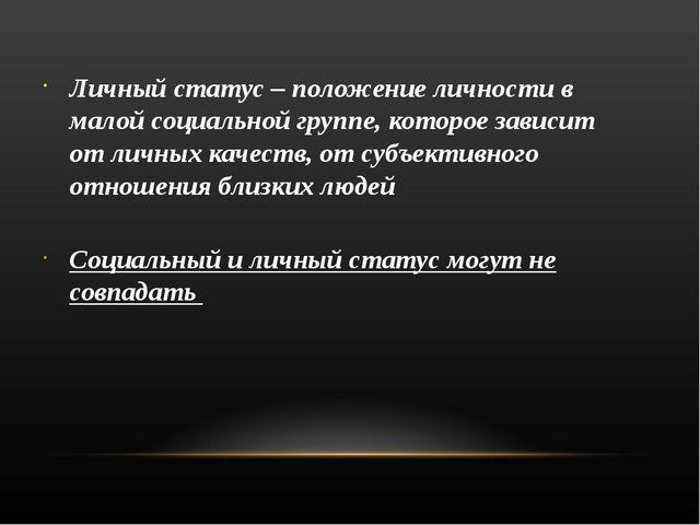 Личный статус – положение личности в малой социальной группе, которое зависи...