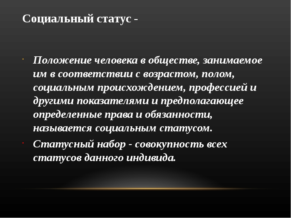 Социальный статус - Положение человека в обществе, занимаемое им в соответств...