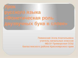 Урок русского языка «Фонетическая роль двузвучных букв в слове» Пивинская Ал