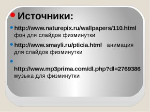 Источники: http://www.naturepix.ru/wallpapers/110.html фон для слайдов физми