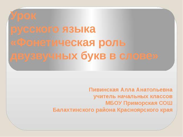 Урок русского языка «Фонетическая роль двузвучных букв в слове» Пивинская Ал...
