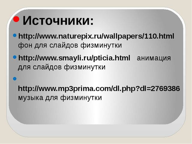 Источники: http://www.naturepix.ru/wallpapers/110.html фон для слайдов физми...