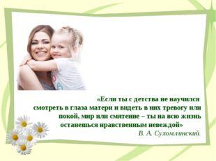 «Если ты с детства не научился смотреть в глаза матери и видеть в них тревогу
