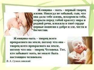 Женщина – мать – первый творец жизни. Никогда не забывай, сын, что она дала