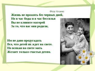 Фазу Алиева Жизнь не прожить без черных дней, Но в час беды и в час бессилья