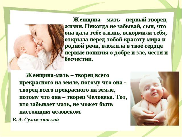 Женщина – мать – первый творец жизни. Никогда не забывай, сын, что она дала...