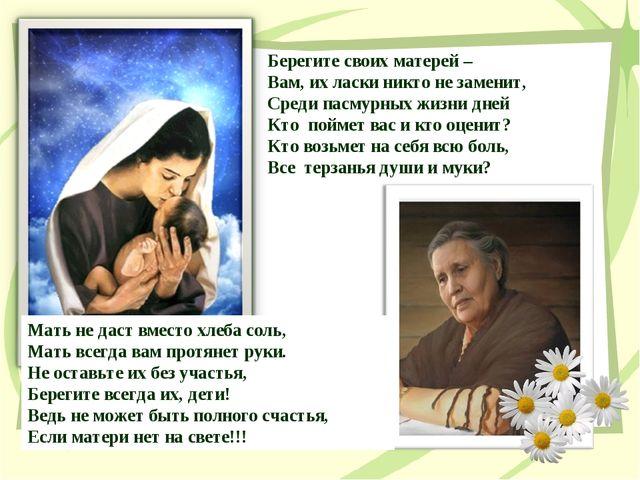 Берегите своих матерей – Вам, их ласки никто не заменит, Среди пасмурных жиз...