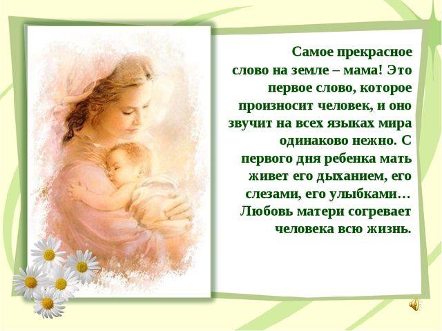 Самое прекрасное слово на земле – мама! Это первое слово, которое произносит...