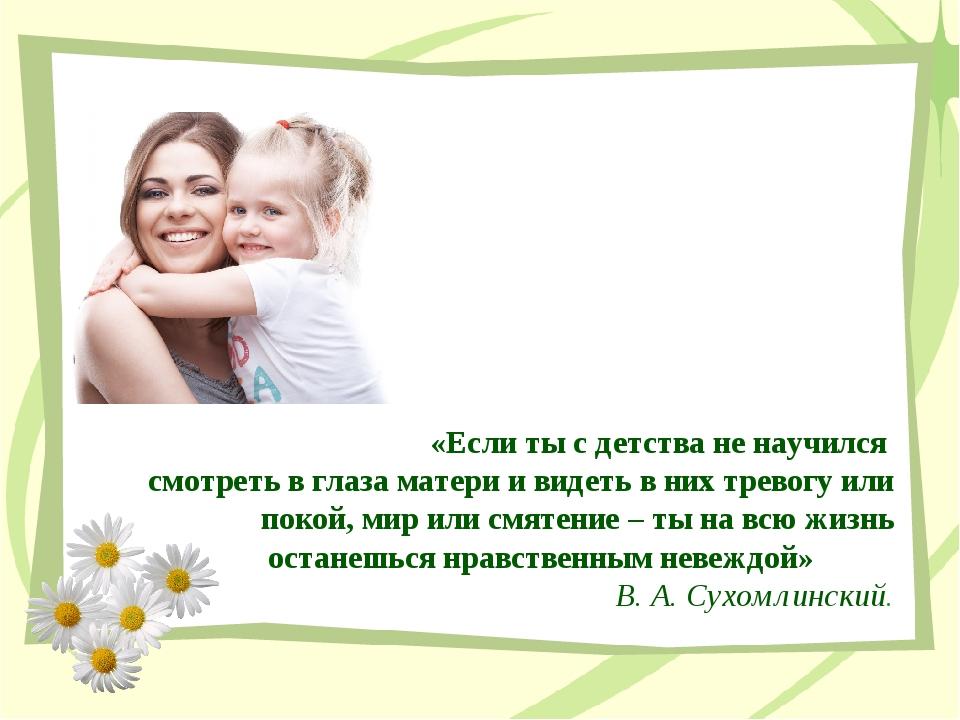 «Если ты с детства не научился смотреть в глаза матери и видеть в них тревогу...