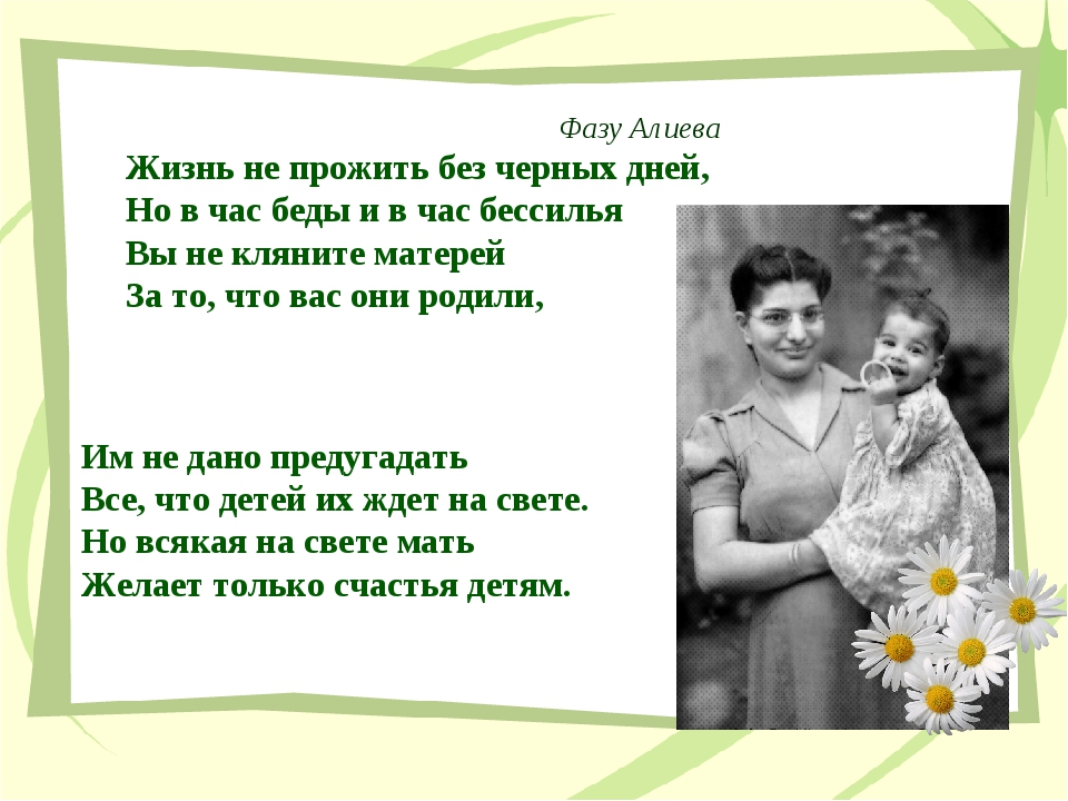 Фазу Алиева Жизнь не прожить без черных дней, Но в час беды и в час бессилья...