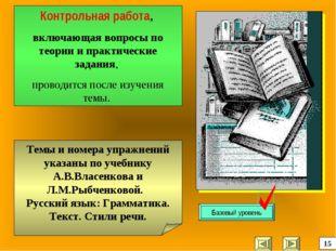 Контрольная работа, включающая вопросы по теории и практические задания, пров