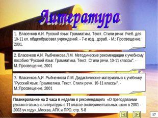 Планирование на 3 часа в неделю в рекомендациях «О преподавании русского язык