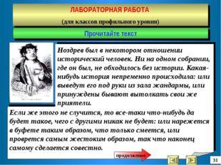 ЛАБОРАТОРНАЯ РАБОТА (для классов профильного уровня) Прочитайте текст 31 прод