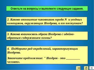 3. Какова взаимосвязь образа Ноздрева с идейно-образным содержанием поэмы? 4.