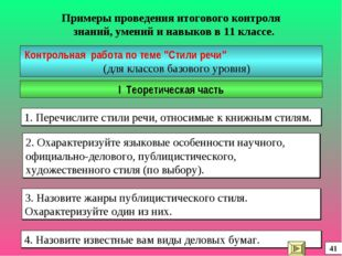 Примеры проведения итогового контроля знаний, умений и навыков в 11 классе. К
