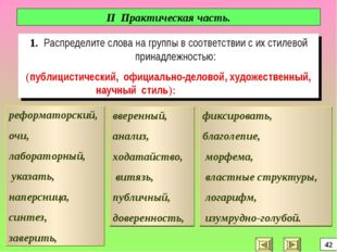 II Практическая часть. 1. Распределите слова на группы в соответствии с их ст