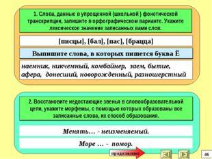 1. Слова, данные в упрощенной (школьной ) фонетической транскрипции, запишите