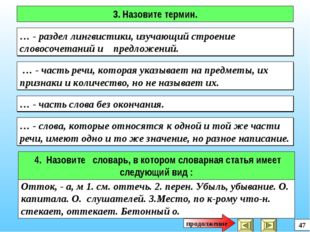 3. Назовите термин. … - раздел лингвистики, изучающий строение словосочетаний