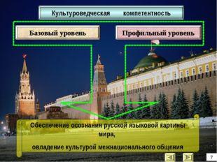 Культуроведческая компетентность Обеспечение осознания русской языковой карти