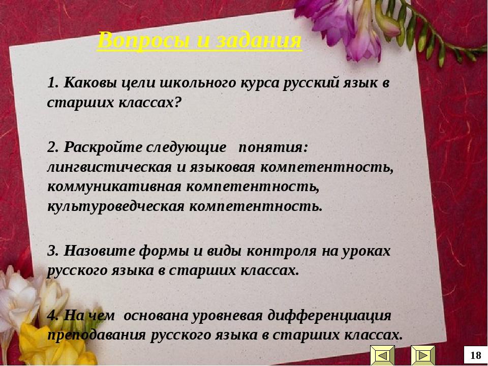 Вопросы и задания 1. Каковы цели школьного курса русский язык в старших класс...