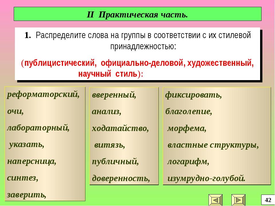 II Практическая часть. 1. Распределите слова на группы в соответствии с их ст...
