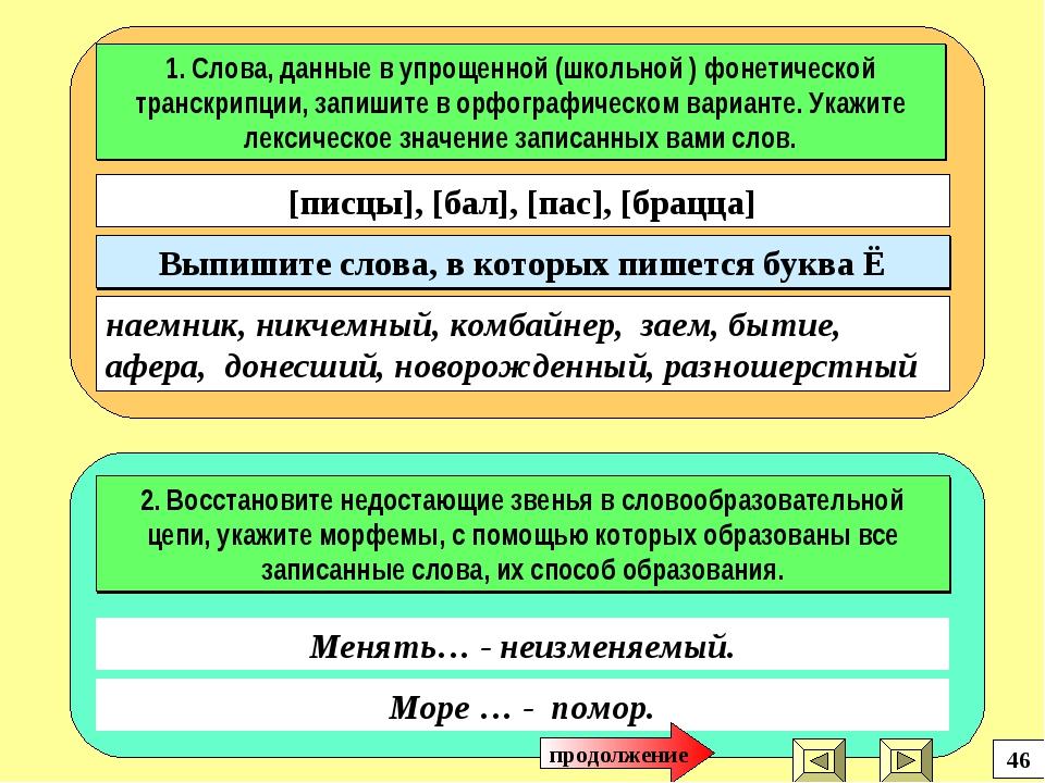 1. Слова, данные в упрощенной (школьной ) фонетической транскрипции, запишите...