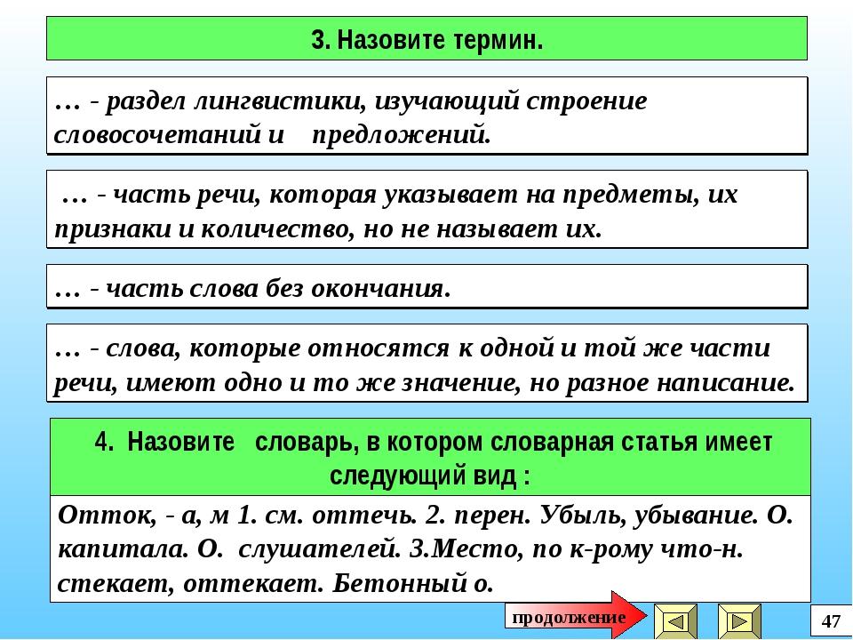 3. Назовите термин. … - раздел лингвистики, изучающий строение словосочетаний...