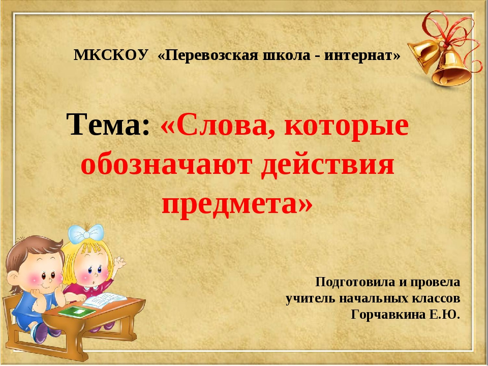 МКСКОУ «Перевозская школа - интернат» Тема: «Слова, которые обозначают дейст...